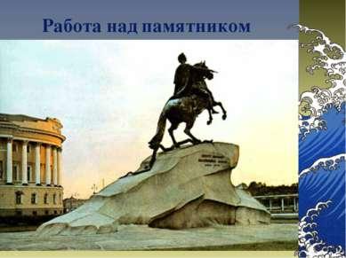 Работа над памятником Образ Петра сложился у Фальконе сразу. Чтобы закрепить ...