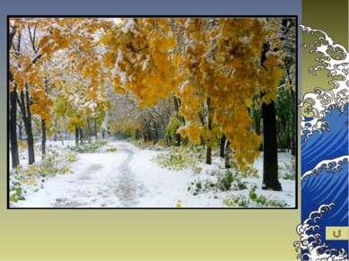 …И дни бегут; желтеют нивы; С дерев спадает дряхлый лист; В лесах осенний вет...