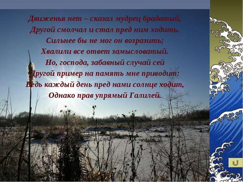 Движенья нет – сказал мудрец брадатый, Другой смолчал и стал пред ним ходить....