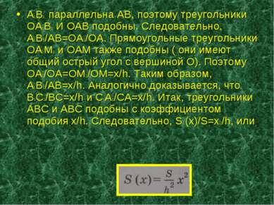 А1В1 параллельна АВ, поэтому треугольники ОА1В1 И ОАВ подобны. Следовательно,...