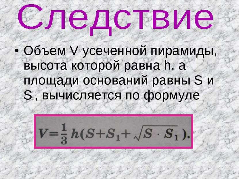 Объем V усеченной пирамиды, высота которой равна h, а площади оснований равны...