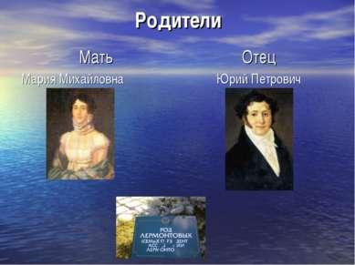 Родители Мать Мария Михайловна Отец Юрий Петрович