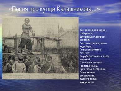 «Песня про купца Калашникова…» Как на площади народ собирается, Заунывный гуд...