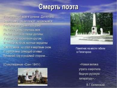 Смерть поэта В полдневный жар в долине Дагестана С свинцом в груди лежал недв...