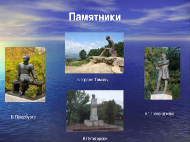Памятники в г. Геленджике В Петербурге В Пятигорске в городе Тамань