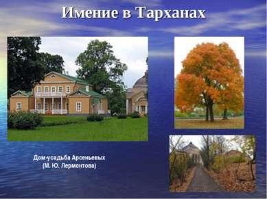 Имение в Тарханах Дом-усадьба Арсеньевых (М. Ю. Лермонтова)