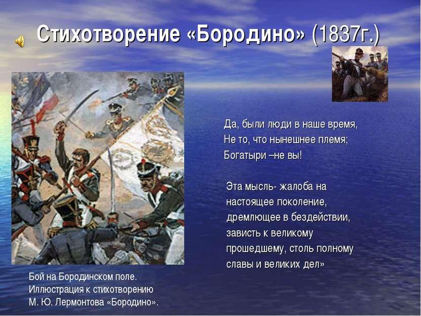 Стихотворение «Бородино» (1837г.) Да, были люди в наше время, Не то, что ныне...