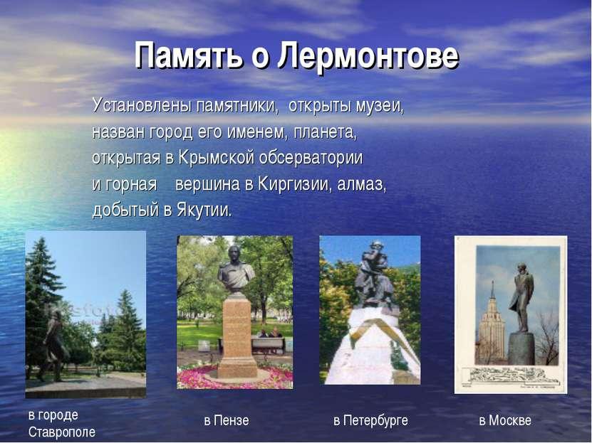 Память о Лермонтове Установлены памятники, открыты музеи, назван город его им...