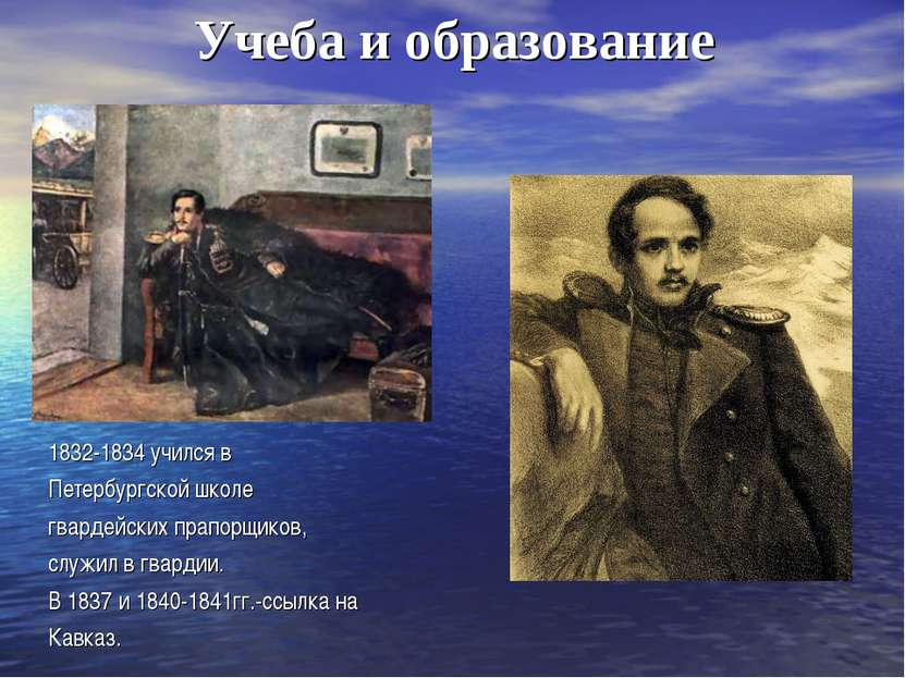 Учеба и образование 1832-1834 учился в Петербургской школе гвардейских прапор...