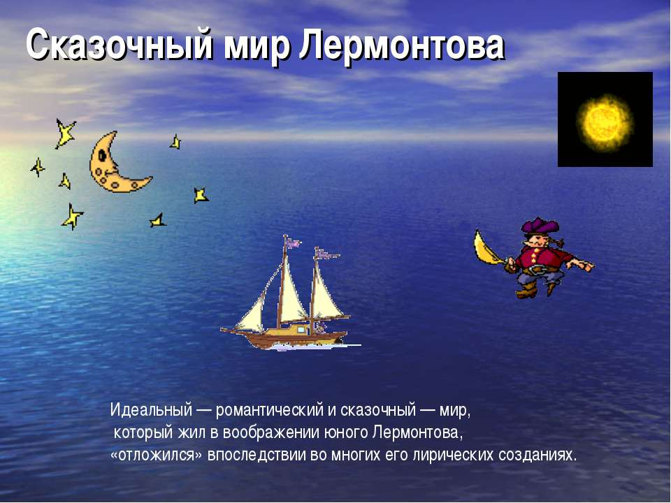 Сказочный мир Лермонтова Идеальный — романтический и сказочный — мир, который...