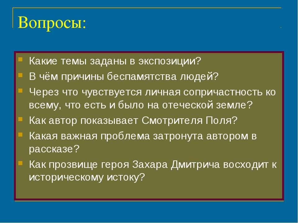 Вопросы: Какие темы заданы в экспозиции? В чём причины беспамятства людей? Че...