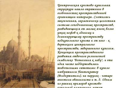 Центрическая крестово-купольная структура нашла отражение в особенностях прос...
