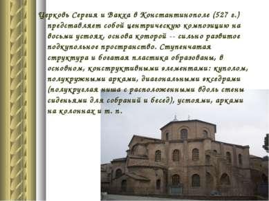 Церковь Сергия и Вакха в Константинополе (527 г.) представляет собой центриче...