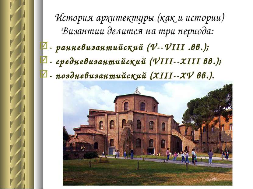 История архитектуры (как и истории) Византии делится на три периода: - раннев...