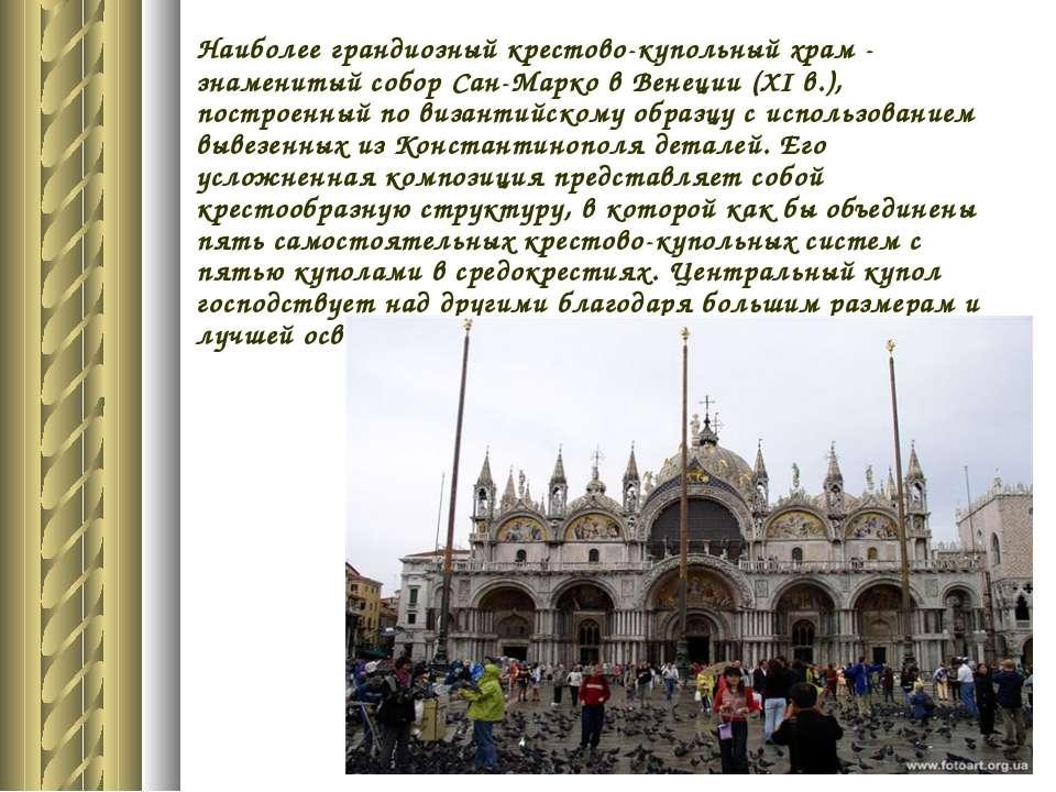 Наиболее грандиозный крестово-купольный храм - знаменитый собор Сан-Марко в В...