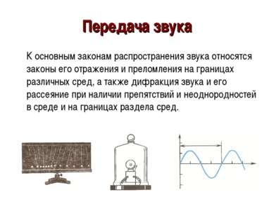 Передача звука К основным законам распространения звука относятся законы его ...