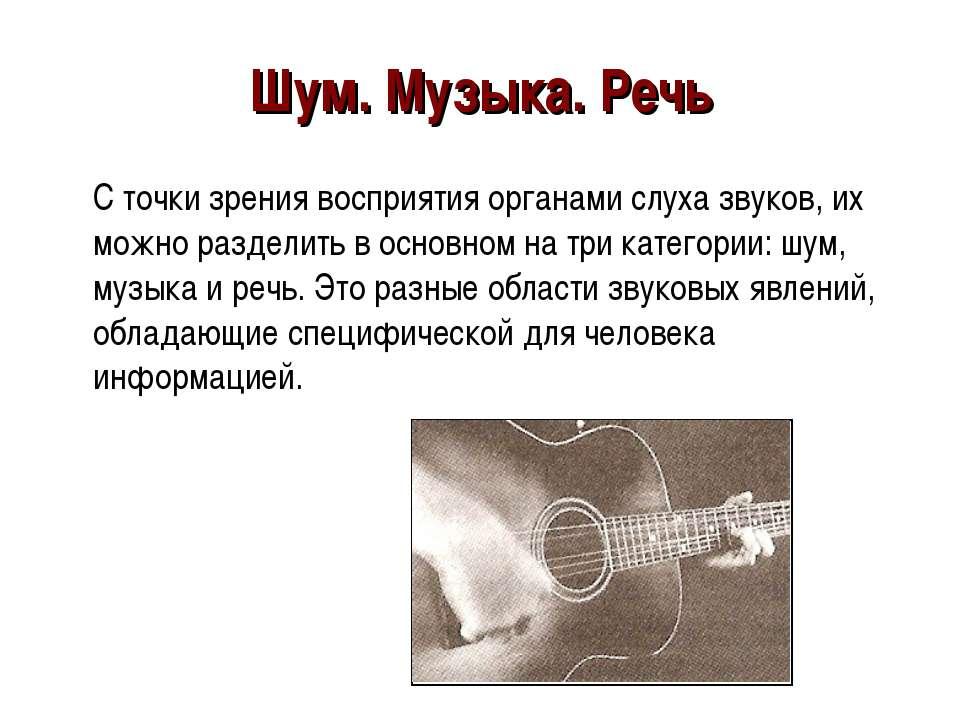 Шум. Музыка. Речь С точки зрения восприятия органами слуха звуков, их можно р...
