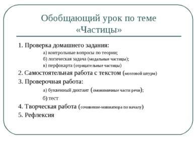 Обобщающий урок по теме «Частицы» 1. Проверка домашнего задания: а) контрольн...