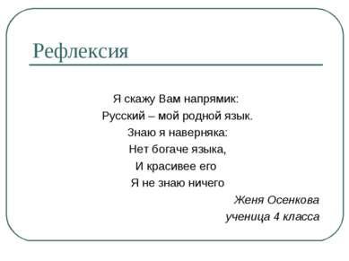 Рефлексия Я скажу Вам напрямик: Русский – мой родной язык. Знаю я наверняка: ...