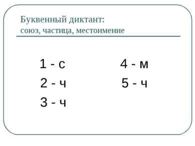 Буквенный диктант: союз, частица, местоимение 1 - с 4 - м 2 - ч 5 - ч 3 - ч