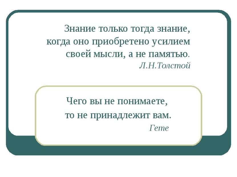 Знание только тогда знание, когда оно приобретено усилием своей мысли, а не п...