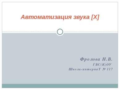 Фролова Н.В. ГБС(К)ОУ Школа-интернаТ № 117 Автоматизация звука [Х]