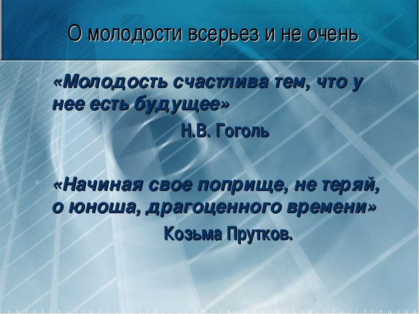 О молодости всерьез и не очень «Молодость счастлива тем, что у нее есть будущ...