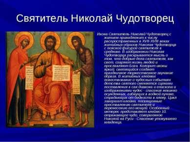 Святитель Николай Чудотворец Икона Святитель Николай Чудотворец с житием прин...