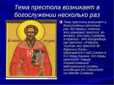 Тема престола возникает в богослужении несколько раз Тема престола возникает ...