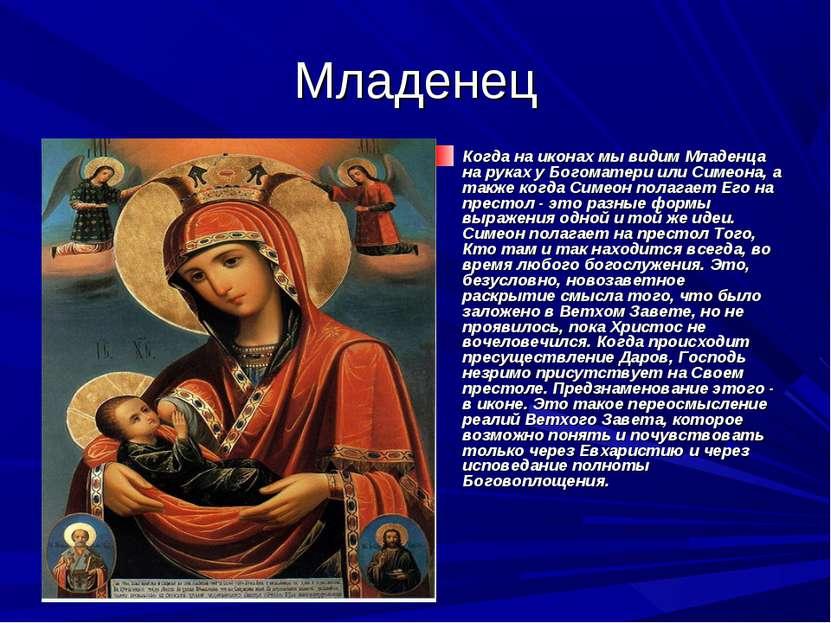 Младенец Когда на иконах мы видим Младенца на руках у Богоматери или Симеона,...