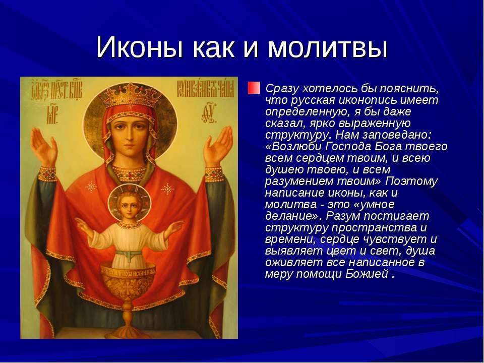 Иконы как и молитвы Сразу хотелось бы пояснить, что русская иконопись имеет о...