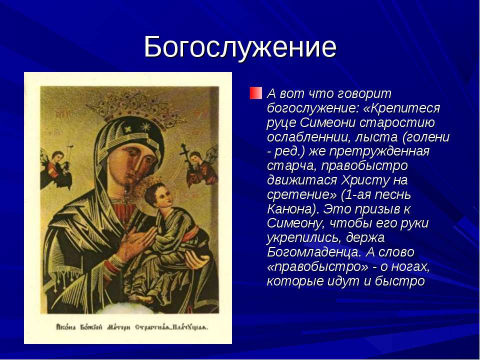 Богослужение А вот что говорит богослужение: «Крепитеся руце Симеони старости...