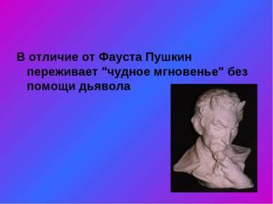 """В отличие от Фауста Пушкин переживает """"чудное мгновенье"""" без помощи дьявола"""