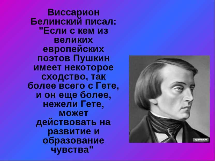 """Виссарион Белинский писал: """"Если с кем из великих европейских поэтов Пушкин и..."""