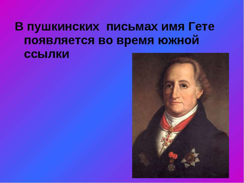 В пушкинских письмах имя Гете появляется во время южной ссылки