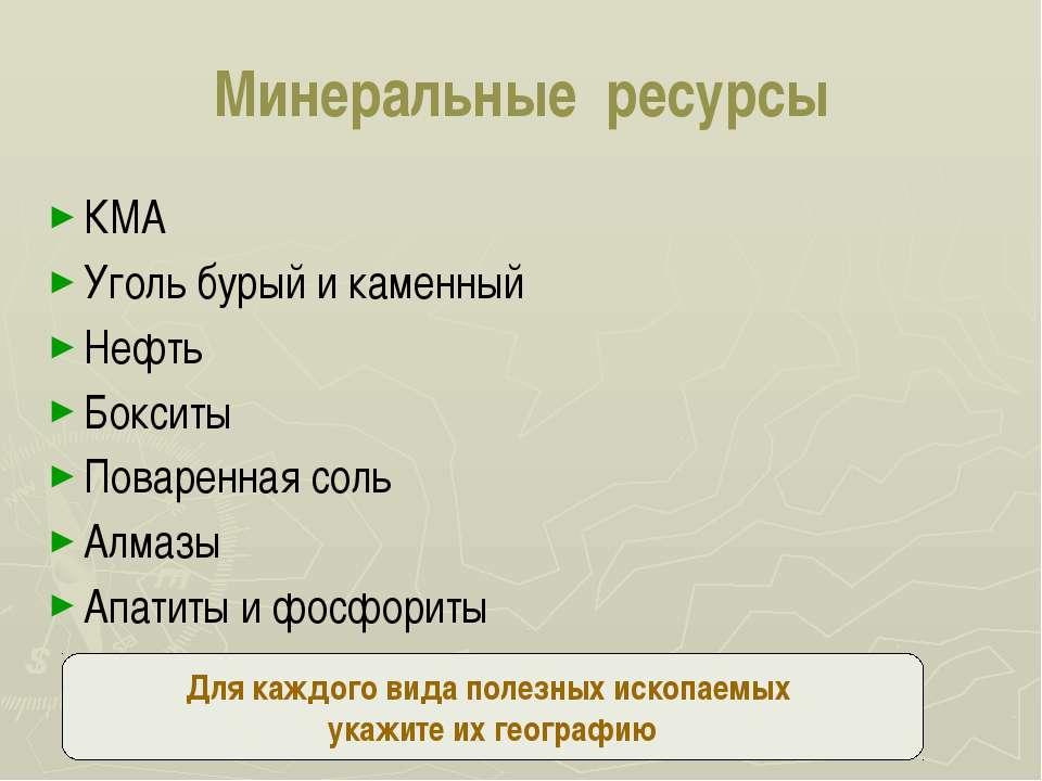 Минеральные ресурсы КМА Уголь бурый и каменный Нефть Бокситы Поваренная соль ...