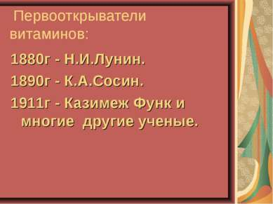 Первооткрыватели витаминов: 1880г - Н.И.Лунин. 1890г - К.А.Сосин. 1911г - Каз...