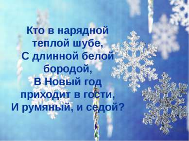 Кто в нарядной теплой шубе, С длинной белой бородой, В Новый год приходит в г...
