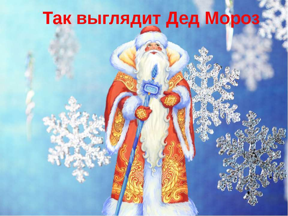 Так выглядит Дед Мороз