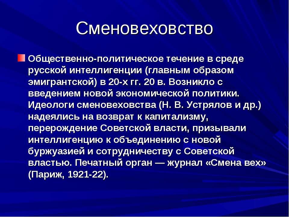 Сменовеховство Общественно-политическое течение в среде русской интеллигенции...