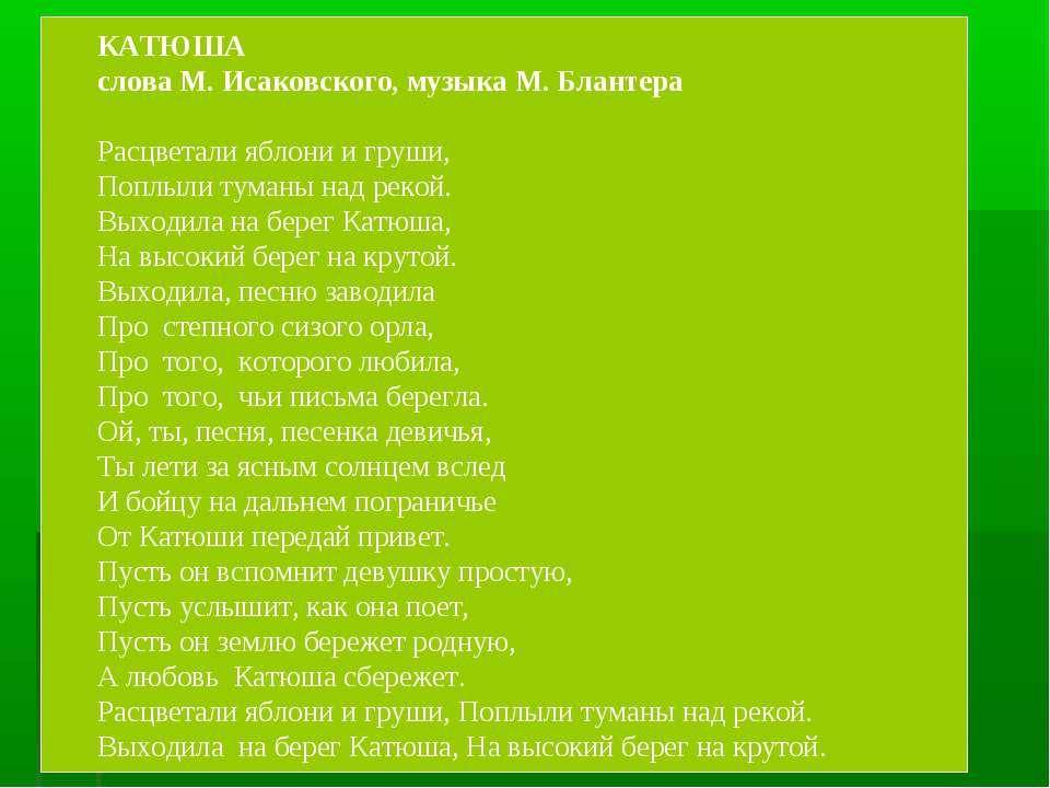 КАТЮША слова М. Исаковского, музыка М. Блантера Расцветали яблони и груши, По...