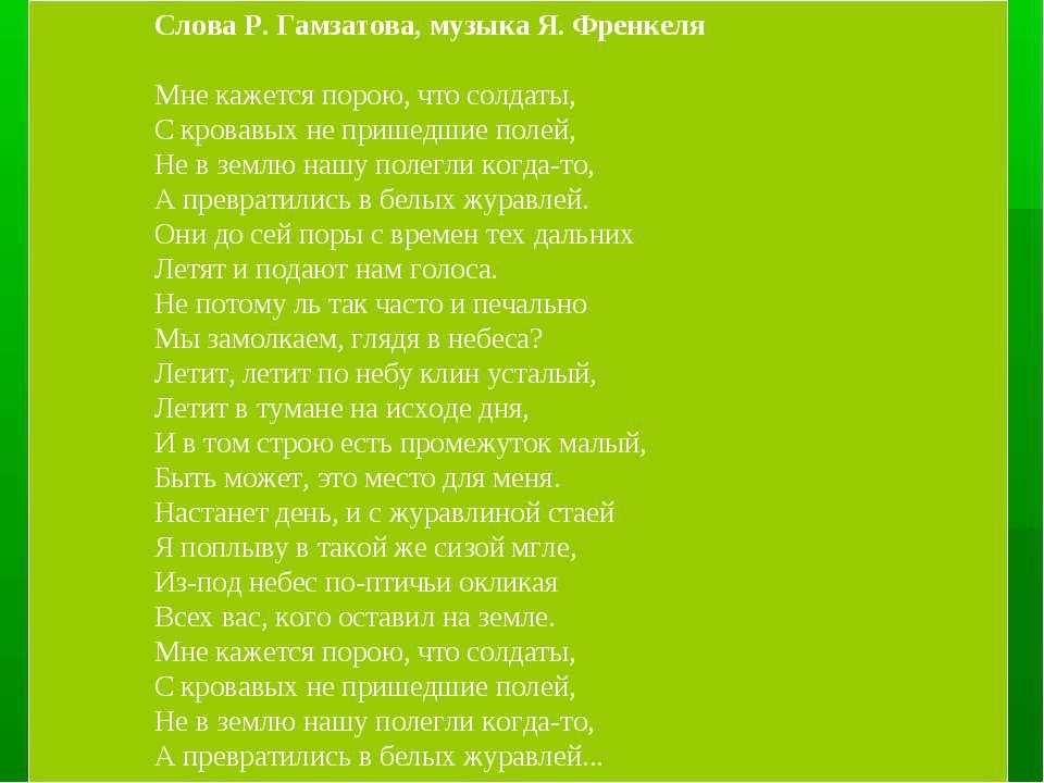 Слова Р. Гамзатова, музыка Я. Френкеля Мне кажется порою, что солдаты, С кров...