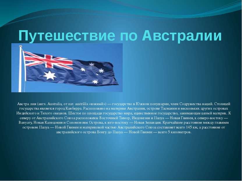 Путешествие по Австралии Австра лия (англ. Australia, от лат. austrālis «южны...
