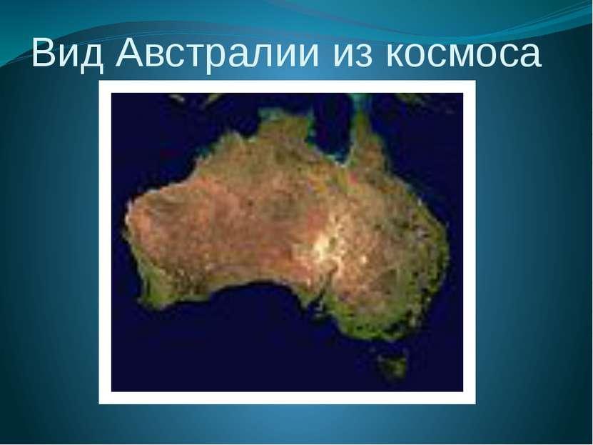 Вид Австралии из космоса