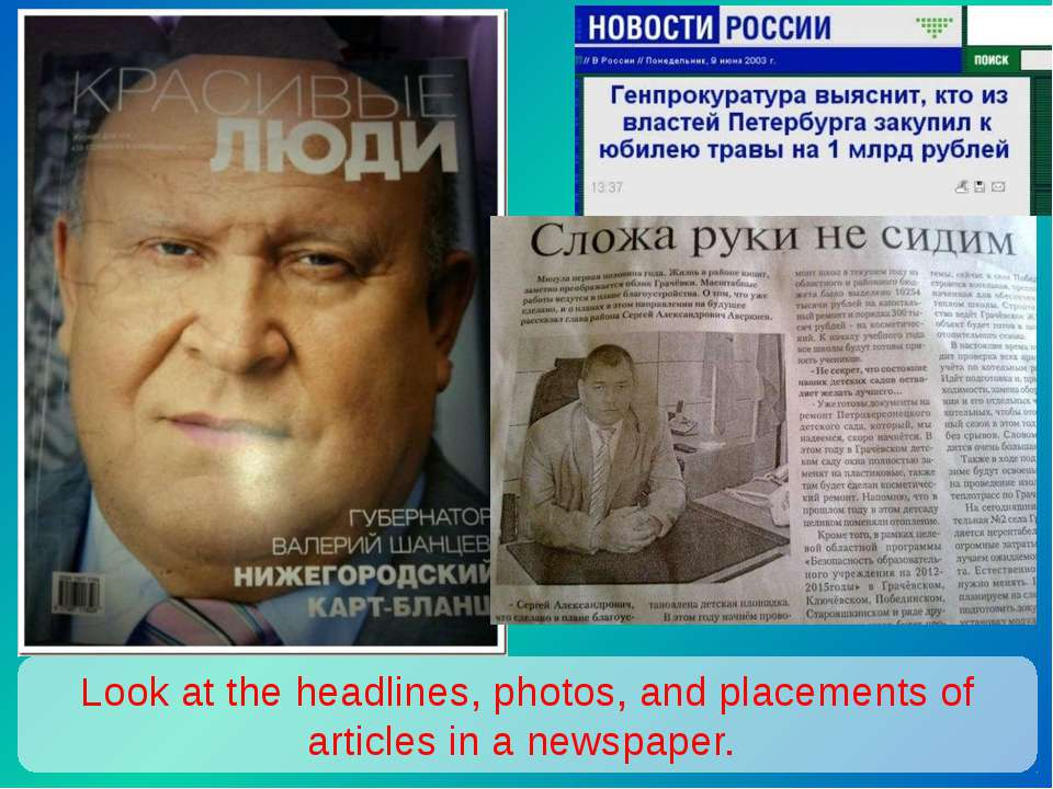 Look at the headlines, photos, and placements of articles in a newspaper.