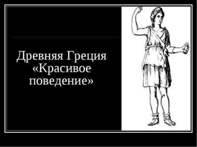 Древняя Греция «Красивое поведение»