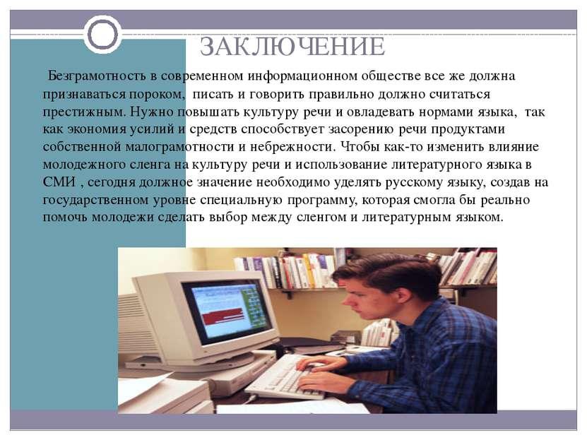 ЗАКЛЮЧЕНИЕ Безграмотность в современном информационном обществе все же должна...