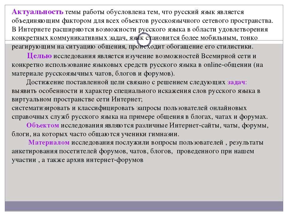 Актуальность темы работы обусловлена тем, что русский язык является объединяю...