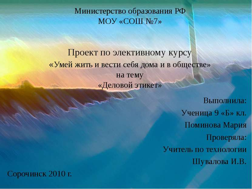 Министерство образования РФ МОУ «СОШ №7» Проект по элективному курсу «Умей жи...