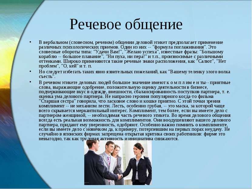 Речевое общение В вербальном (словесном, речевом) общении деловой этикет пред...